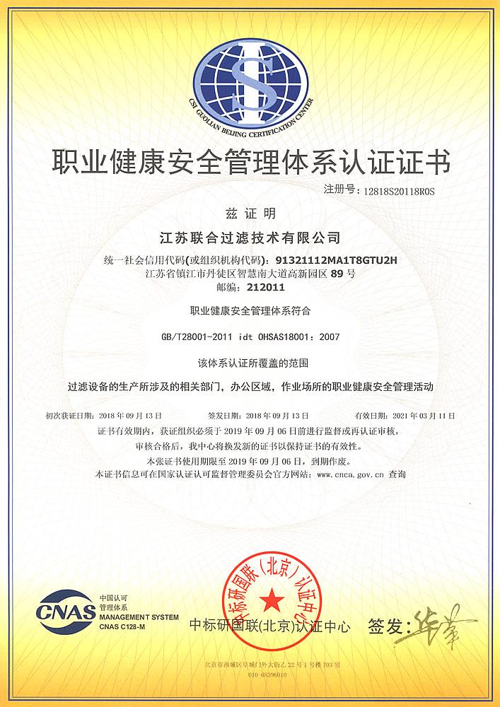 职业健康安全管理体系认证证书(小).jpg