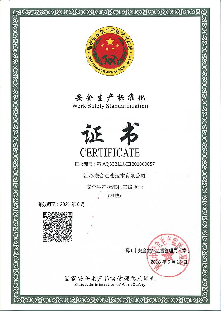 安全生产标准化证书(小).jpg
