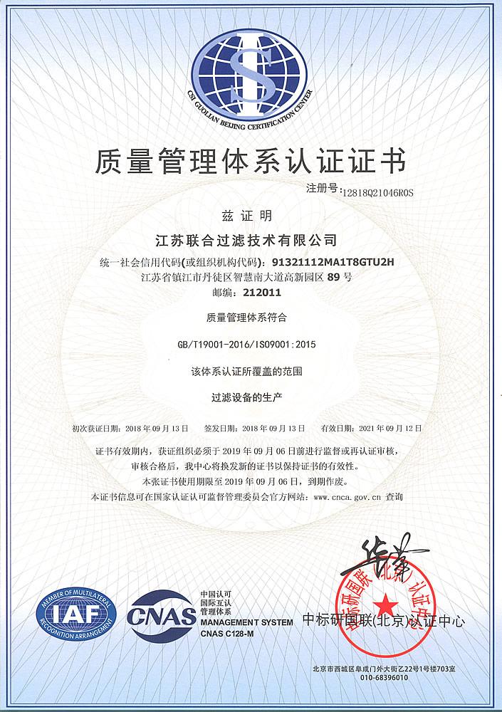 质量管理体系认证(小).jpg