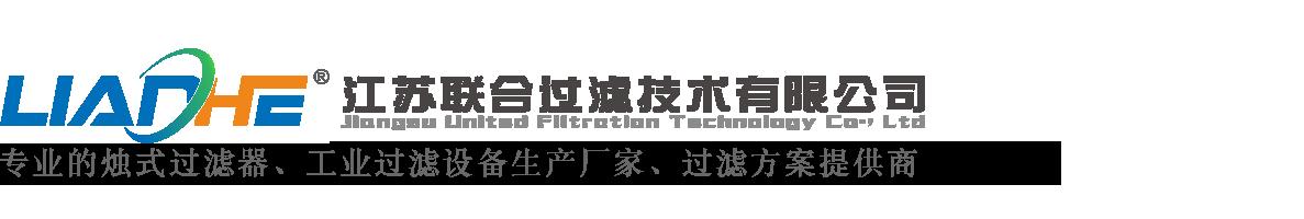 江苏联合过滤技术有限公司